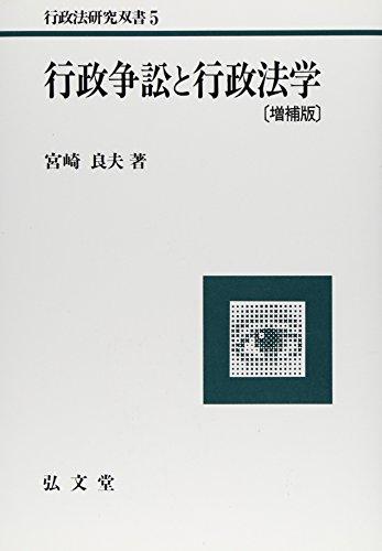 行政争訟と行政法学 (行政法研究双書)