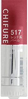 ちふれ化粧品 口紅(詰替用) レッド系パール 517