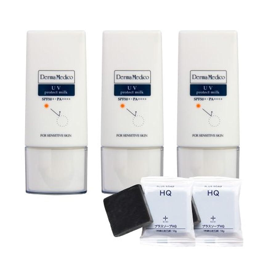 著者共役敷居ダーマメディコ UVプロテクトミルク SPF50+ PA++++ (3個+ミニソープ2個セット)