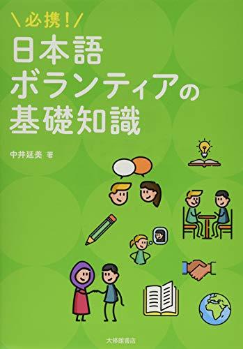 必携! 日本語ボランティアの基礎知識