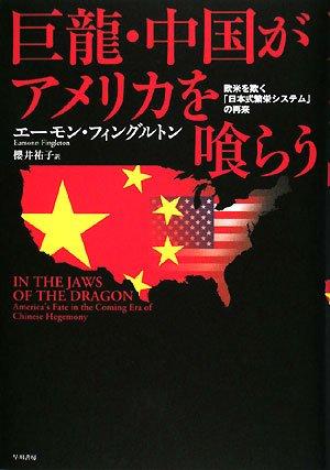 巨龍・中国がアメリカを喰らう―欧米を欺く「日本式繁栄システム」の再来