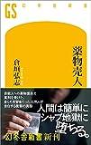 薬物売人 (幻冬舎新書)