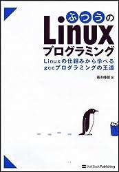 ふつうのLinuxプログラミング : Linuxの仕組みから学べるgccプログラミングの王道