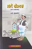 Nage Loka- (Nage Barahagalu)
