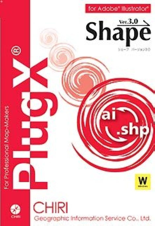 訪問アカデミーセントPlugX-Shape 3.0 アカデミック版(Win)