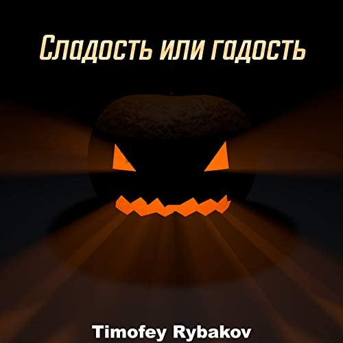 Timofey Rybakov