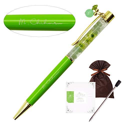 きざむ 名入れ ハーバリウム ボールペン パワーストーン 水性 0.5mm 天然石 ドライフラワー ビーズ ギフト 贈り物 (グリーン)