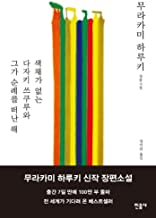 colorless tsukuru tazaki and his years of pilgrimage (korean edition)