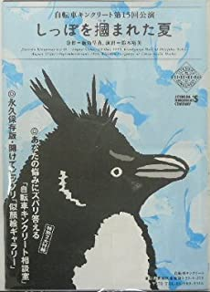 舞台パンフレットレット 自転車キンクリート「しっぽを?まれた夏」演出 鈴木裕美 出演 徳井優、歌川椎子