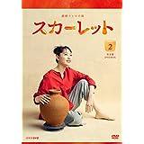 連続テレビ小説 スカーレット完全版 DVDBOX2
