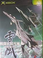 Xbox 戦闘妖精雪風~妖精の舞う空~