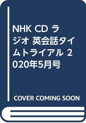 NHK CD ラジオ 英会話タイムトライアル 2020年5月号