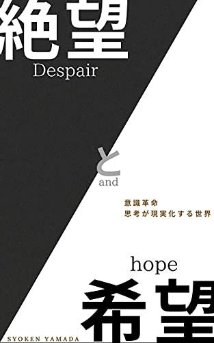 絶望と希望: 意識革命 思考が現実化する世界