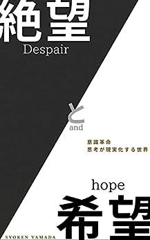 [山田將捲]の絶望と希望: 意識革命 思考が現実化する世界