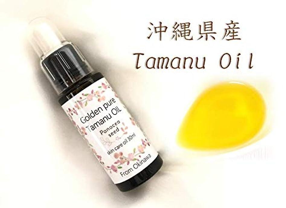 導出靴下海洋パナシアシード沖縄県産タマヌオイル30ml(全国送料無料)-ボタニカル美容オイル-オーガニックオイル-化粧品原料としても