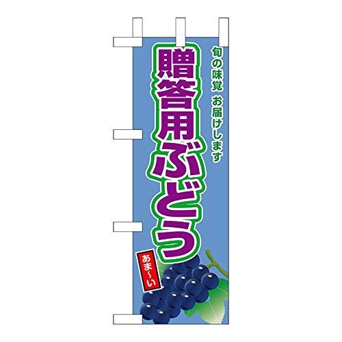 ミニのぼり 贈答用ぶどう(黒ぶどう) JA-792 (受注生産)