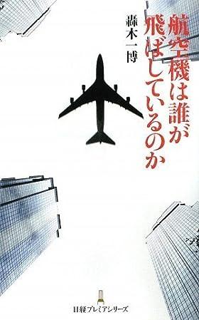 航空機は誰が飛ばしているのか 日経プレミアシリーズ