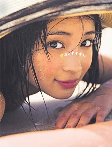広瀬すずPHOTO BOOK 『17才のすずぼん。』