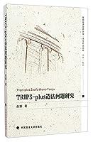 首都经济贸易大学·法学前沿文库:TRIPS-plus造法问题研究