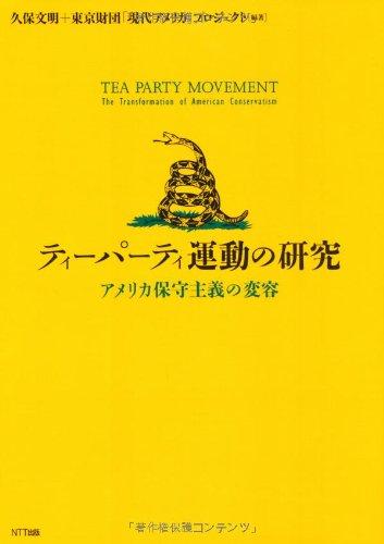 ティーパーティ運動の研究―アメリカ保守主義の変容