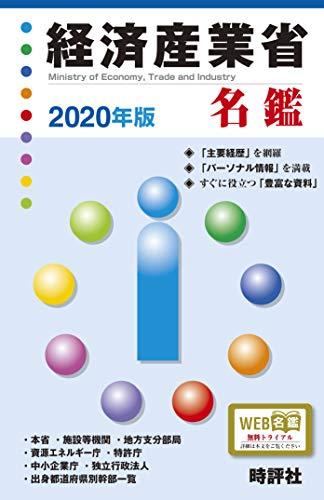 2020年版経済産業省名鑑 (官庁名鑑シリーズ)