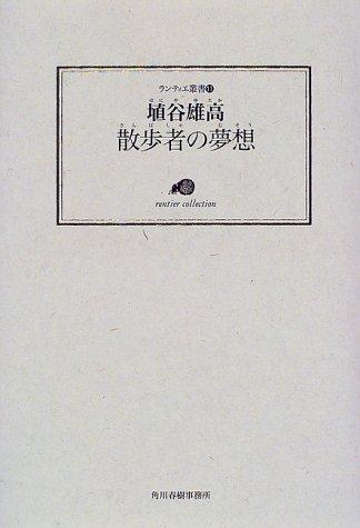 散歩者の夢想 (ランティエ叢書 (11))