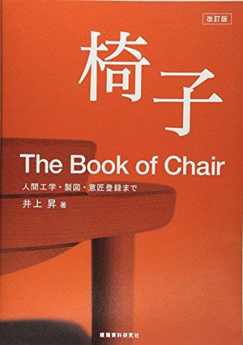 椅子―人間工学・製図・意匠登録まで