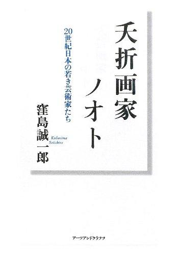 夭折画家ノオト―20世紀日本の若き芸術家たち