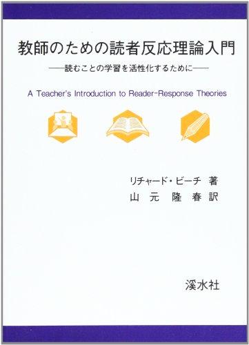 教師のための読者反応理論入門―読むことの学習を活性化するために