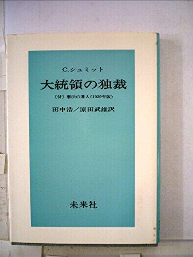 大統領の独裁―付:憲法の番人(1929年版) (1974年)の詳細を見る
