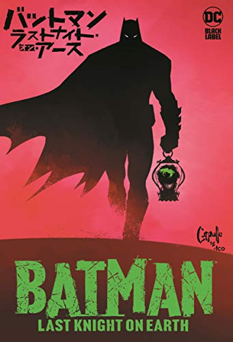 バットマン:ラストナイト・オン・アース (ShoPro Books DC BLACK LABEL)