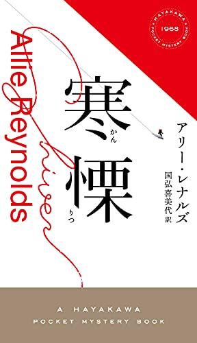 寒慄【かんりつ】 (ハヤカワ・ミステリ 1968)