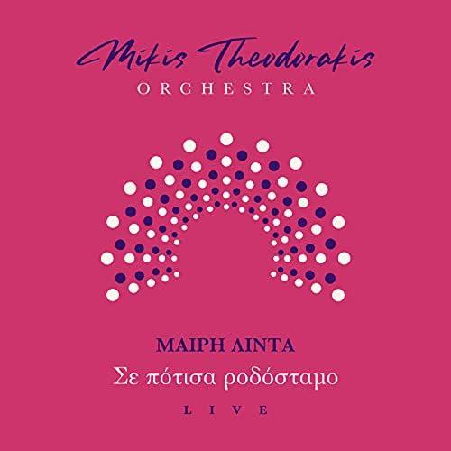 Mikis Theodorakis Orchestra & Mikis Theodorakis feat. Mary Linda & Thanasis Vasilas