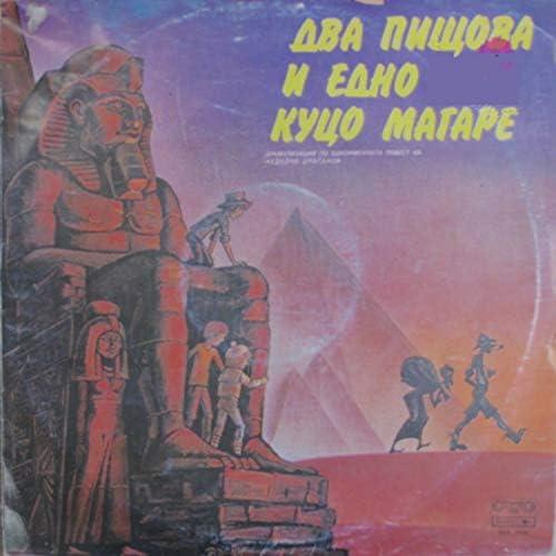 Лора Керанова , Слава Рачева, Мария Стефанова & Сотир Майноловски