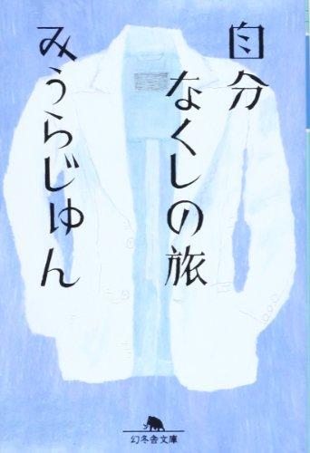 自分なくしの旅 (幻冬舎文庫)