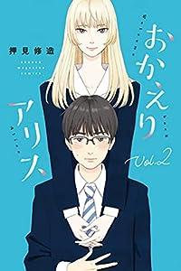 おかえりアリス(2) (週刊少年マガジンコミックス)