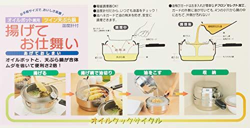 オダジマ天ぷら鍋揚げてお仕舞ステンレス製日本製