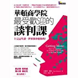Getting More: How to Negotiate to Achieve Your Goals in the Real World (Traditional Chinese Edition) by Stuart Diamond