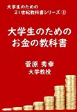 大学生のためのお金の教科書 (大学生のための21世紀教科書シリーズ)