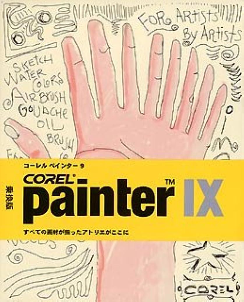 汚すリテラシーベーリング海峡Corel Painter IX 乗り換えアップグレード版