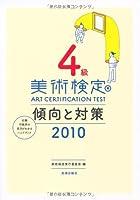 美術検定4級傾向と対策〈2010〉