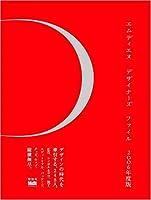 エムディエヌデザイナーズファイル (2006年度版) (エムディエヌ・ムック―インプレスムック)