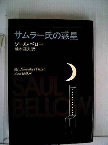サムラー氏の惑星 (1974年)