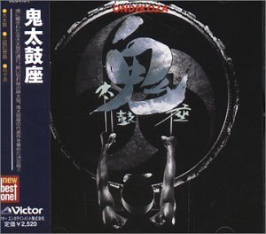 New Best One-Ondekoza/Japanese
