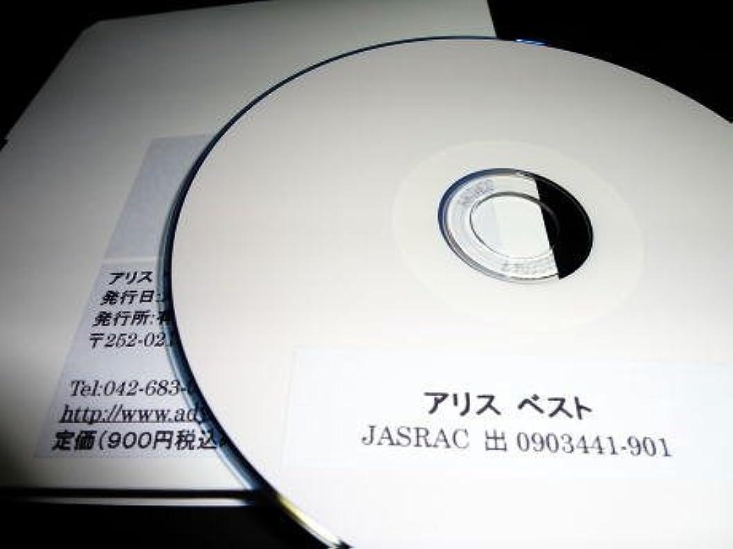 ブルジョン量で平和なギターコード譜シリーズ(CD-R版)/アリス ベスト (全80曲)