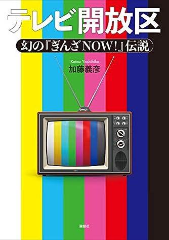 テレビ開放区