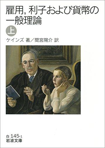 雇用,利子および貨幣の一般理論 (上) (岩波文庫)