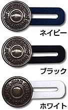 【ジーンズミニノビル】ウエストサイズ伸ば~す! 1個入り B80JS【03266】 ネイビー