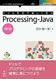 ドリル形式で楽しく学ぶ Processing-Java 改訂版 (Future Coders(NextPublishing))