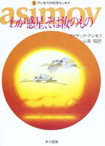 わが惑星、そは汝のもの (ハヤカワ文庫 NF 25 アシモフの科学エッセイ 5)